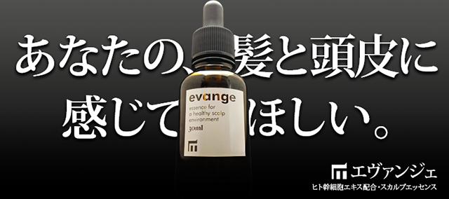 evange_640
