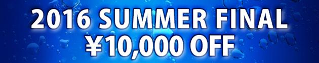 2016夏・最終キャンペーン